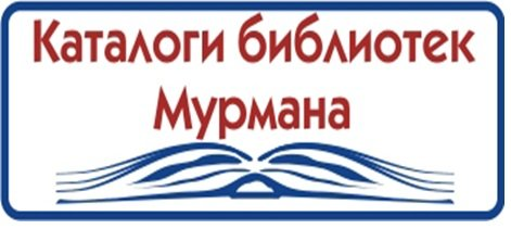 Электронный каталог Мурманской областной библиотеки
