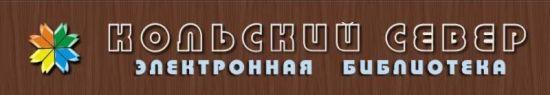 Кольский север:электронная библиотека